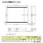 エプソン 携帯型ロールスクリーン50型 ELPSC32  レンタル