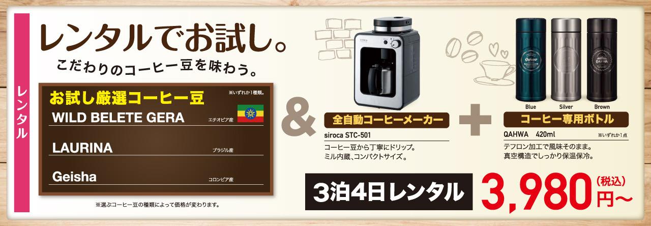 コーヒーメーカーレンタル